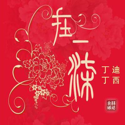 中式❤️婚礼