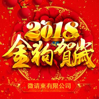 2018新年贺卡1
