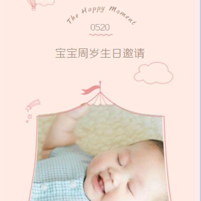 清新宝宝生日