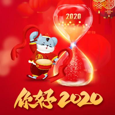 2020新年贺卡