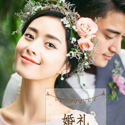 小清新浪漫婚礼